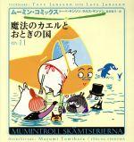 魔法のカエルとおとぎの国(ムーミン・コミックスN:11)(児童書)