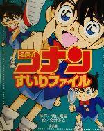 名探偵コナンすいりファイル(1)(児童書)