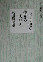 二十世紀を生きた人びと 安田徳太郎選集(単行本)