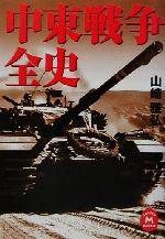 中東戦争全史(学研M文庫)(文庫)