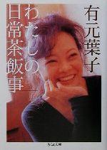 わたしの日常茶飯事(ちくま文庫)(文庫)