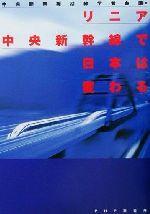 リニア中央新幹線で日本は変わる(単行本)
