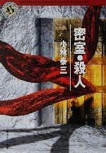 密室・殺人(角川ホラー文庫)(文庫)