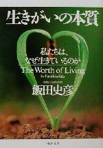 生きがいの本質 私たちは、なぜ生きているのか(PHP文庫)(文庫)