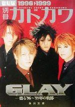 別冊カドカワ GLAY 甦る'96~'99年の軌跡 復刻版1996→1999(角川文庫)(文庫)