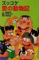 ズッコケ愛の動物記(ズッコケ文庫Z-32)(児童書)