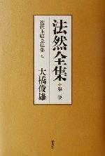 法然全集-選択本願念仏集 他(第2巻)(単行本)