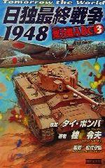 日独最終戦争1948 ABC3 総力戦 Tomorrow the world(歴史群像新書)(新書)