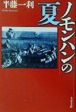 ノモンハンの夏(文春文庫)(文庫)