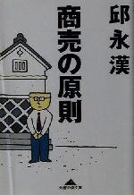 商売の原則(知恵の森文庫)(文庫)