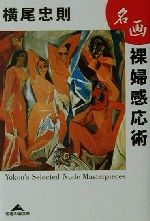 名画裸婦感応術(知恵の森文庫)(文庫)