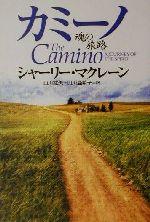カミーノ 魂の旅路(単行本)