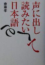 声に出して読みたい日本語(単行本)