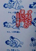 オトコとオンナの深い穴(ダ・ヴィンチブックス)(単行本)