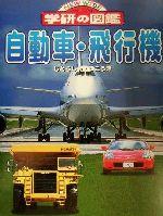 自動車・飛行機(ニューワイド学研の図鑑)(児童書)