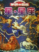 星・星座(ニューワイド学研の図鑑)(星座早見付)(児童書)