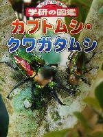 カブトムシ・クワガタムシ(ニューワイド学研の図鑑)(児童書)