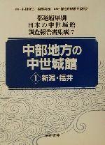 中部地方の中世城館-新潟・福井(都道府県別日本の中世城館調査報告書集成7)(1)(単行本)