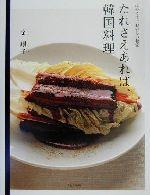 たれさえあれば、韓国料理(単行本)