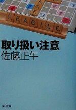 取り扱い注意(角川文庫)(文庫)