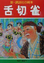 舌切雀(新・講談社の絵本8)(児童書)
