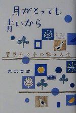 月がとっても青いから 菅原都々子の歌と人生(単行本)