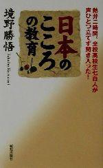 日本のこころの教育 熱弁二時間。全校高校生七百人が声ひとつ立てず聞き入った!(単行本)