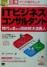 図解 そこが知りたい!ITビジネスコンサルタント 時代が求める問題解決請負人(Tech & Bizシリーズ)(単行本)