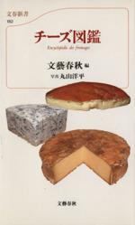 チーズ図鑑(文春新書)(新書)
