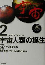 NHKスペシャル 宇宙 未知への大紀行-宇宙人類の誕生(NHKスペシャル宇宙未知への大紀行2)(2)(単行本)