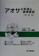 アオサの利用と環境修復(単行本)