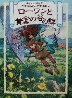 ローワンと黄金の谷の謎(リンの谷のローワン2)(児童書)