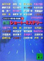 自選ショート・ミステリー ミステリー傑作選・特別編 5(講談社文庫)(文庫)