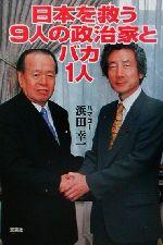 日本を救う9人の政治家とバカ1人(単行本)