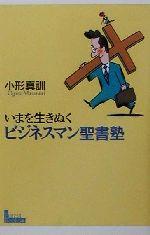 いまを生きぬくビジネスマン聖書塾(新書)