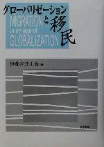 グローバリゼーションと移民(単行本)