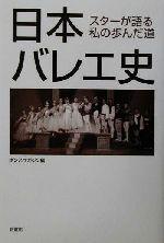 日本バレエ史 スターが語る私の歩んだ道(単行本)