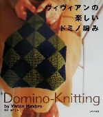 ヴィヴィアンの楽しいドミノ編み(単行本)