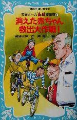 消えた赤ちゃん救出大作戦! 写楽ホーム凸凹探偵団 1(講談社青い鳥文庫)(1)(児童書)