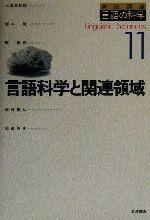 言語科学と関連領域(岩波講座 言語の科学11)(単行本)
