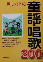 思い出の童謡・唱歌200(単行本)
