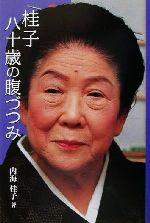 桂子八十歳の腹づつみ(単行本)