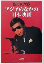 アジアのなかの日本映画(単行本)
