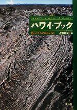 ハワイ・ブック 知られざる火の島を歩く(単行本)