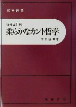 柔らかなカント哲学(哲学叢書)(単行本)