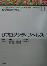 リプロダクティブヘルス(新女性医学大系11)(単行本)