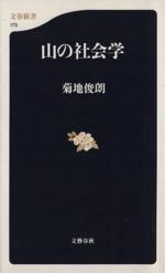 山の社会学(文春新書)(新書)