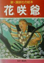 花咲爺(新・講談社の絵本6)(児童書)