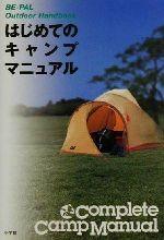 はじめてのキャンプマニュアル BE‐PAL BOOKS(新書)