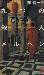 九つの殺人メルヘン(カッパ・ノベルス)(新書)